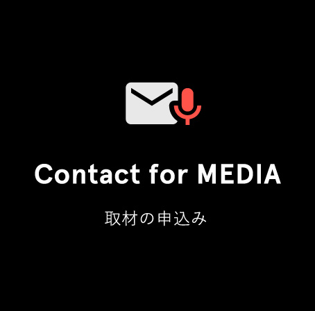 Contact for MEDIA 取材の申込み