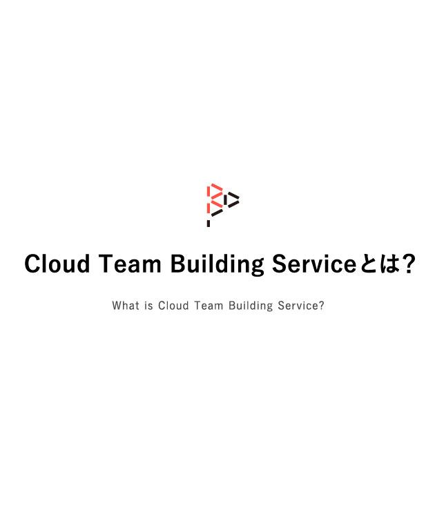 Cloud Team Building Serviceとは?