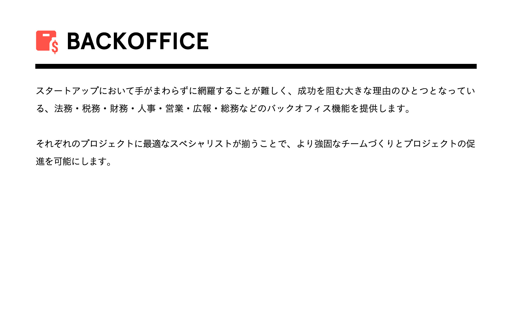 BACKOFFICE